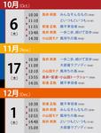 ゆめまち映画の日0907  TIME.jpg